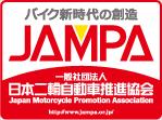 日本二輪自動車推進協会